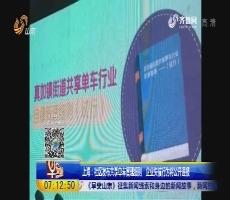上海:社区发布共享单车管理细则 企业失信行为将公开通报