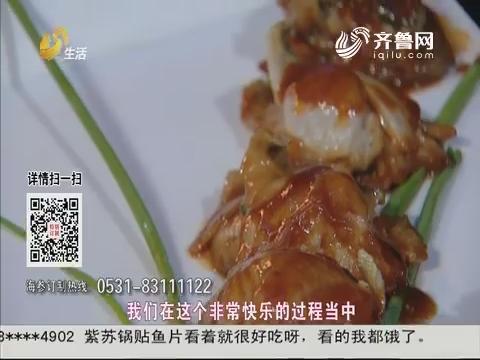 2017年08月26日《非尝不可》:紫苏锅贴鱼片
