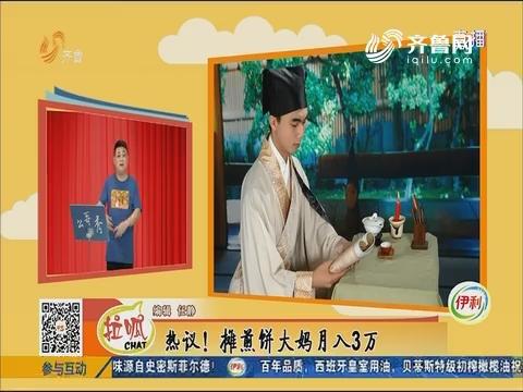 【么哥秀】热议!摊煎饼大妈月入3万