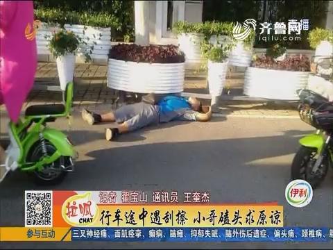 济南:行车途中遇刮擦 小哥磕头求原谅