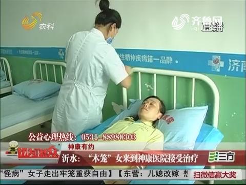 """【神康有约】沂水:""""木笼""""女来到神康医院接受治疗"""