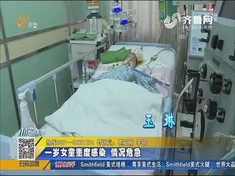 济南:一岁女童重度感染 情况危急