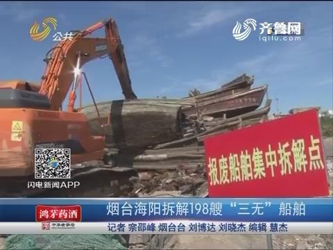 """烟台海阳拆解198艘""""三无""""船舶"""