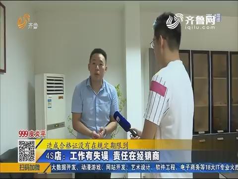 枣庄:新车成摆设 无牌难上路