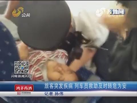 旅客突发疾病 列车员救助及时转危为安