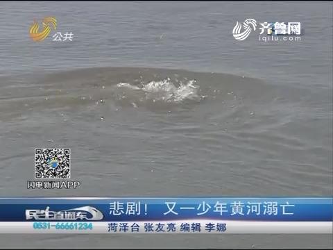 菏泽:悲剧!又一少年黄河溺亡