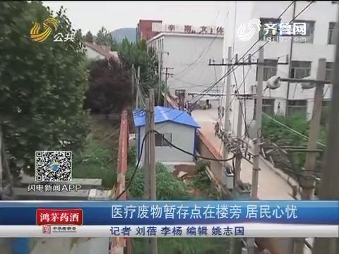 临朐:医疗废物暂存点在楼旁 居民心忧