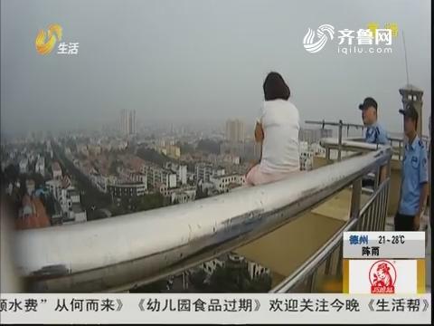 """潍坊:坐在17楼 """"咆哮""""女子要轻生"""