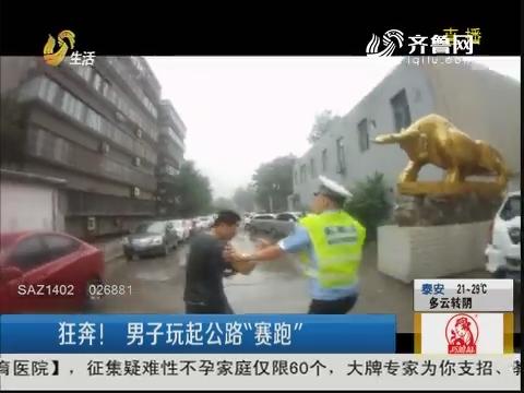 """淄博:狂奔!男子玩起公路""""赛跑"""""""