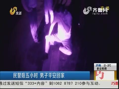 """潍坊:深夜""""醉酒哥"""" 马路中间酣睡"""