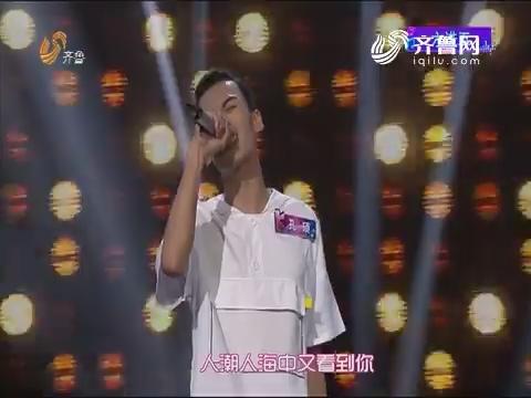 齐鲁K歌王:孔硕不忘初心 演绎对舞台的依恋