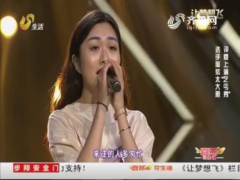 """让梦想飞:选手服装太大胆 评委上演""""乞丐秀"""""""