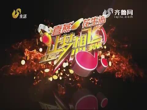 """20170826《让梦想飞》:""""衰神""""再附体 七尺男儿泪洒舞台"""