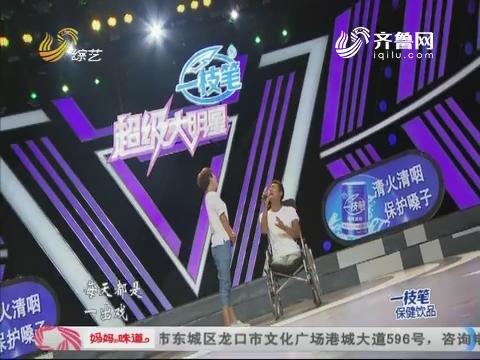 超级大明星:孟祥磊夫妇演唱《彩虹》感动全场