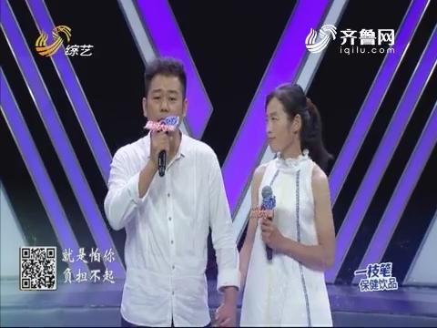 超级大明星:李国华夫妇演唱《一路上有你》泪洒现场