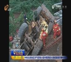 威海:装载机倒扣驾驶员被困 消防官兵火速营救
