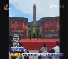 电视剧《血染大青山》首映活动在临沂费县举行