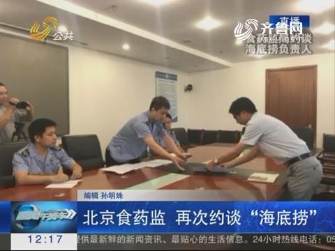 """北京食药监 再次约谈""""海底捞"""""""