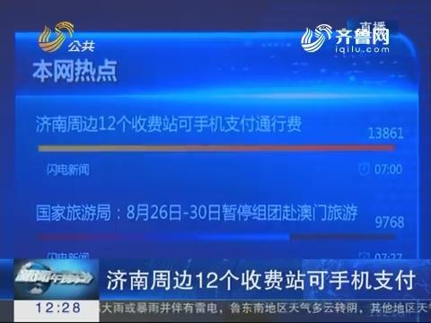 闪电新闻客户端:济南周边12个收费站可手机支付