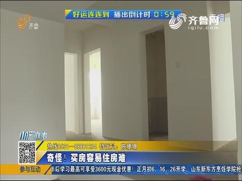 高密:奇怪!买房容易住房难