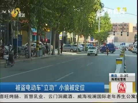 """潍坊:被盗电动车""""立功"""" 小偷被定位"""