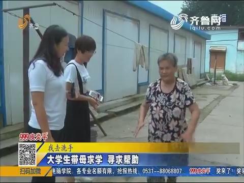 大学生带母求学 寻求帮助