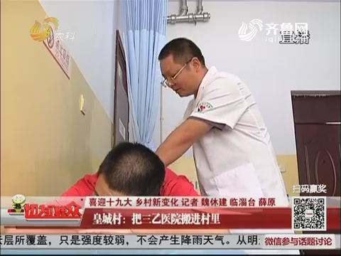 【喜迎十九大 乡村新变化】皇城村:把三乙医院搬进村里