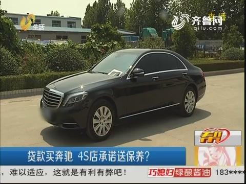 淄博:贷款买奔驰 4S店承诺送保养?
