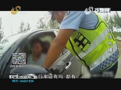 德州:无证司机被查 撒丫子就跑