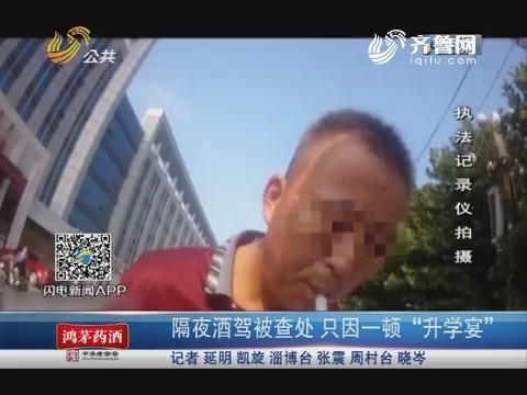 """淄博:隔夜酒驾被查处 只因一顿""""升学宴"""""""