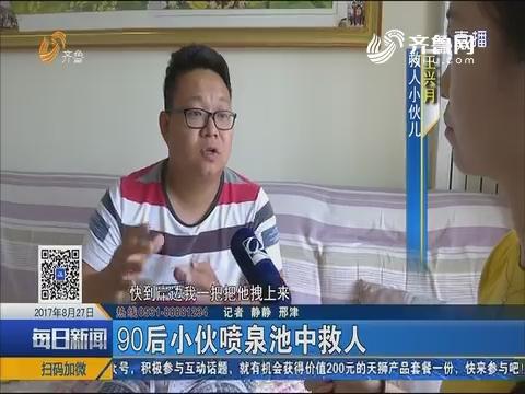 济南:90后小伙喷泉池中救人
