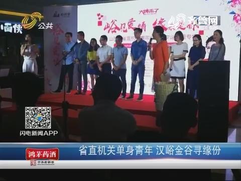 济南:省直机关单身青年 汉峪金谷寻缘份