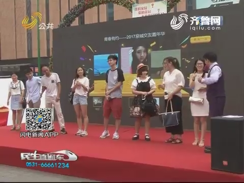 济南:七夕交友 单身青年寻找缘分