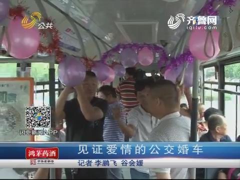 """济南:见证爱情的公交婚车 千里姻缘一""""撞""""牵"""