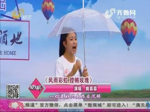综艺大篷车:姚蓉蓉演唱歌曲《风雨彩虹铿锵玫瑰》