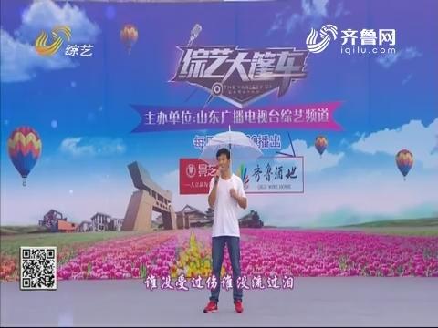 综艺大篷车:韩玉成演唱歌曲《今天》