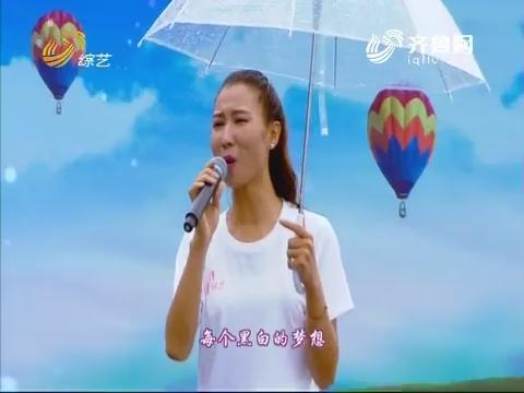 综艺大篷车:王媛媛演唱歌曲《拥抱明天》