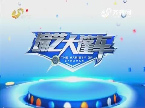 20170827《综艺大篷车》:走进潍坊齐鲁酒地专场