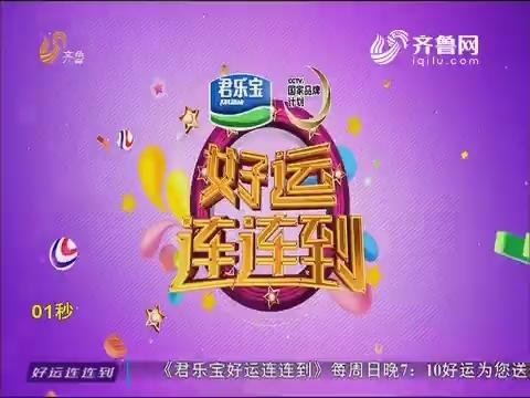 20170827《好运连连到》:浪漫七夕节 齐鲁爱相伴