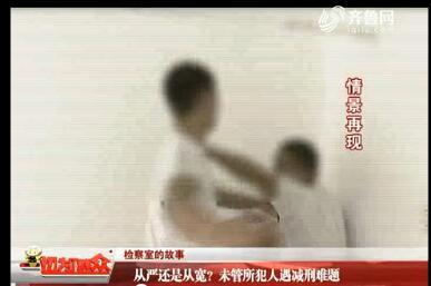 【检察室的故事】济南:从严还是从宽?未管所犯人遇减刑难题