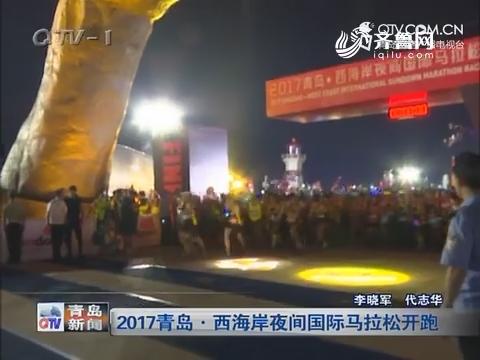 2017青岛·西海岸夜间国际马拉松开跑