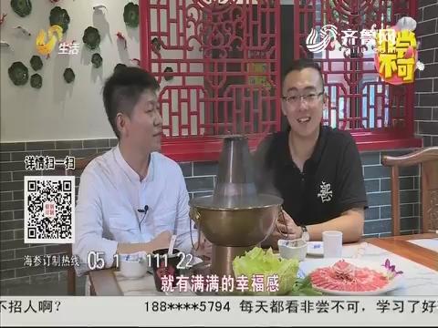 2017年08月27日《非尝不可》:枣庄味道辣子鸡