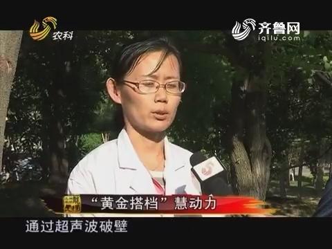 """20170828《品牌农资龙虎榜》:""""黄金搭档""""慧动力"""