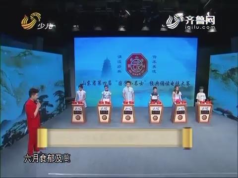 2017年08月26日《国学小名士》:山东省复赛小学组第一场
