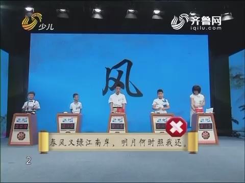 2017年08月27日《国学小名士》:山东省复赛小学组第二场