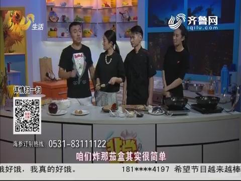 2017年08月28日《非尝不可》:豆腐茄盒