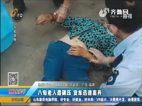 济南:八旬老人遭碾压 货车迅速离开