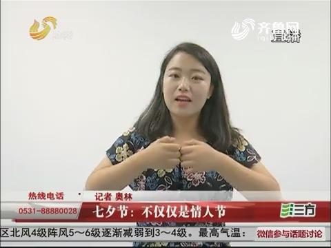 七夕节:不仅仅是情人节