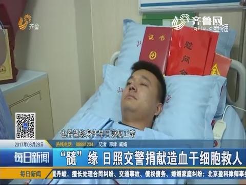 """""""髓""""缘 日照交警捐献造血干细胞救人"""