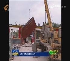 泰安:全面拆除东平湖水上餐厅 还湖于民